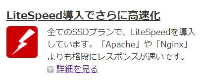 LiteSpeed採用のレンタルサーバー「FUTOKA」