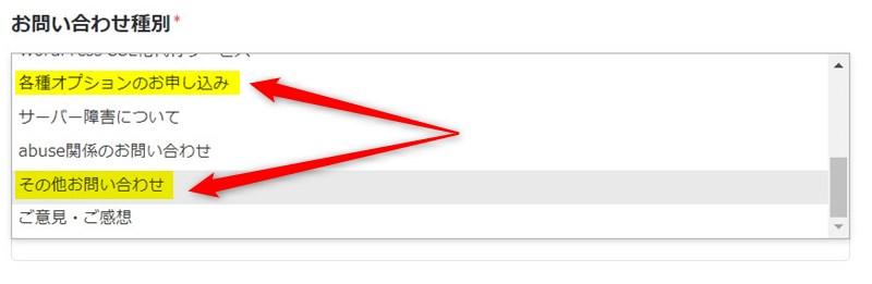mixhost問い合わせフォーム「お問い合わせ種別」