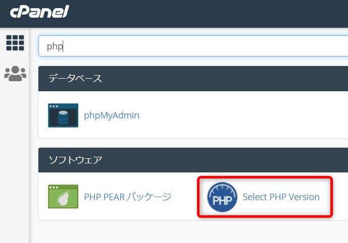 mixhost 「Select PHP Version」