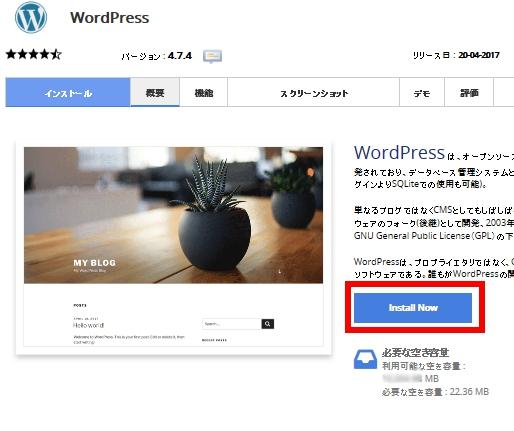 mixhostワードプレス自動インストール