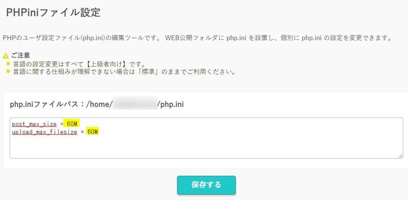 さくらサーバーのコントロールパネル PHPiniファイル設定