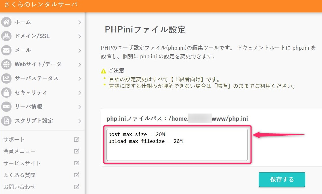 さくらサーバー「post_max_size」「upload_max_filesize」の指定